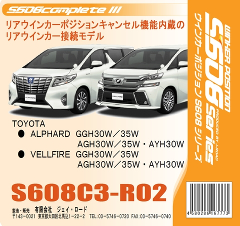 S608completeⅢ S608C3-R02