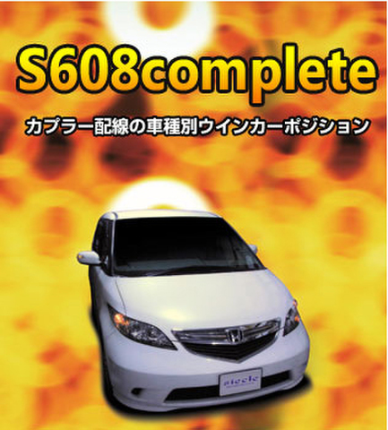 S608complete S608C-15A