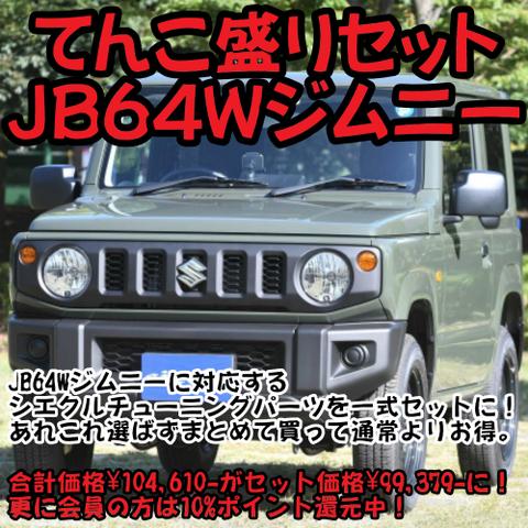 JB64W系ジムニーてんこ盛りセット