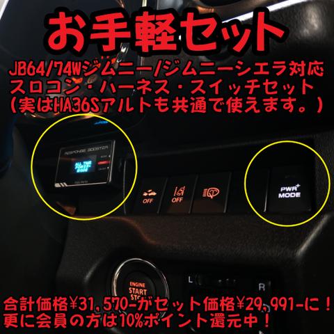 JB64/74Wジムニー・シエラお得なスロコンセット(FA-RSB+DCX-G4+FA04A)