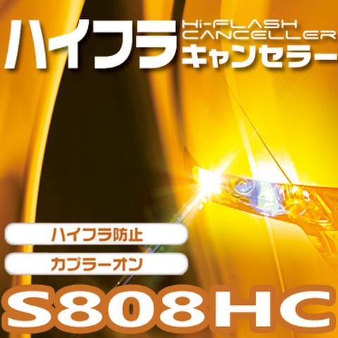 S808HC-V16