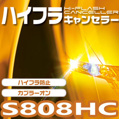 S808HC-V11