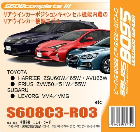 S608completeⅢ S608C3-R03