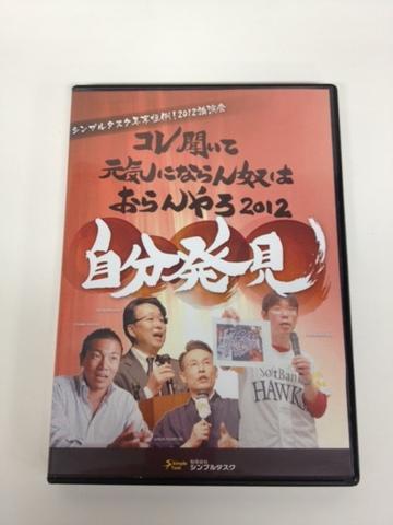 DVD『コレ聞いて元気にならん奴はおらんやろ2012』