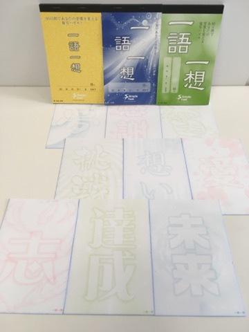 ニューアル版 複写式ハガキ (3冊セット)