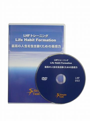 LHFトレーニング~最高の人生を生き抜くための喜感力編~(LHF002)