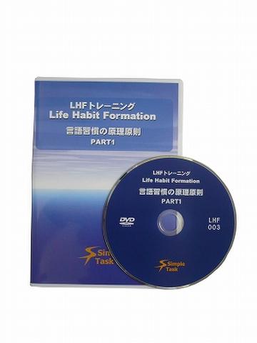 LHFトレーニング~言語習慣の原理原則 Part1~(LHF003)