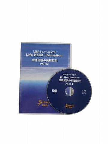 LHFトレーニング~言語習慣の原理原則 Part2~(LHF004)