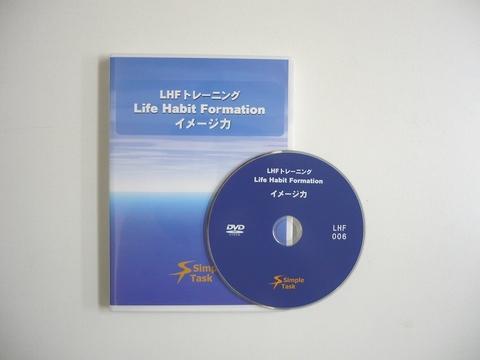 LHFトレーニング~イメージ力~(LHF006)