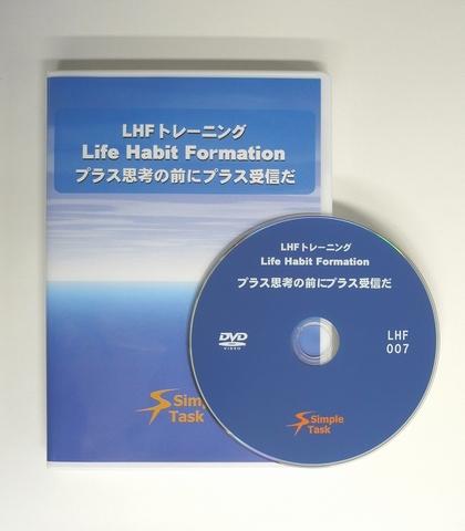 LHFトレーニング~プラス思考の前にプラス受信だ~(LHF007)