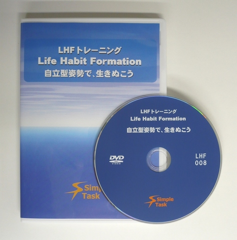 LHFトレーニング~自立型姿勢で、生きぬこう~(LHF008)