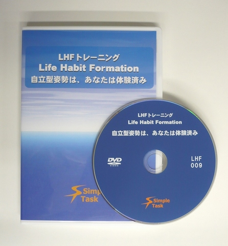 LHFトレーニング~自立型姿勢は、あなたは経験済み~(LHF009)