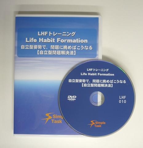 LHFトレーニング~自立型姿勢で、問題に挑めばこうなる~(LHF010)