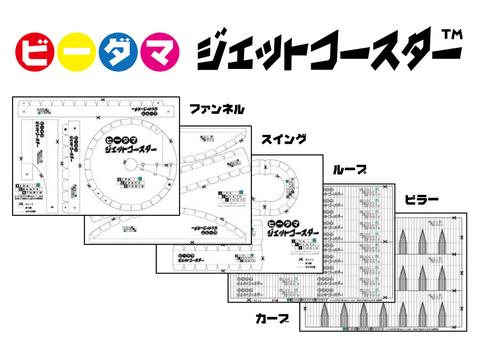 ビーダマジェットコースターコピー用型紙セット