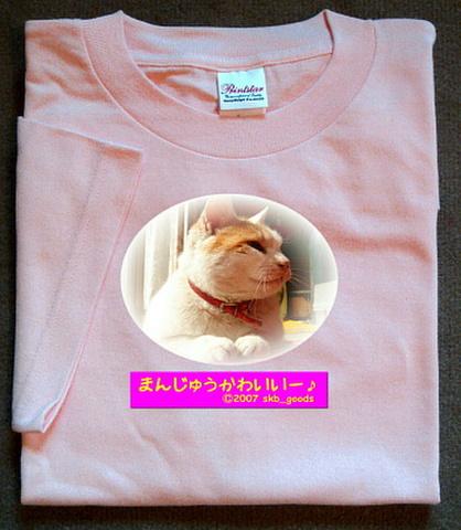 「まんじゅうかわいいー♪」Tシャツ1号