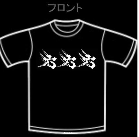 (予約)六六六 Tシャツ