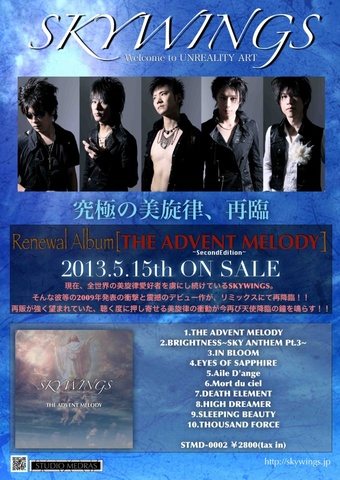 「THE ADVENT MELODY~Second Edition~」店頭告知用ポスター