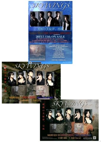 「THE ADVENT MELODY~Second Edition~」&「GRACE GRADE」店頭告知用ポスター3枚組セット