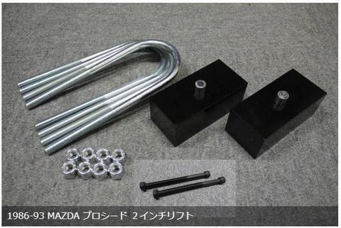 MAZDA プロシード 2インチ リフトアップブロック kit(Uボルト:240mm)リーフセンターピン付