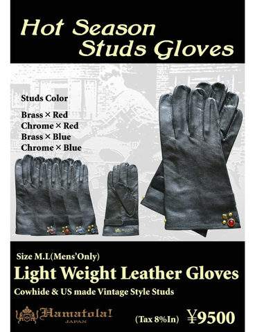 【HAMATOLA!】Hot Season Studs Glove