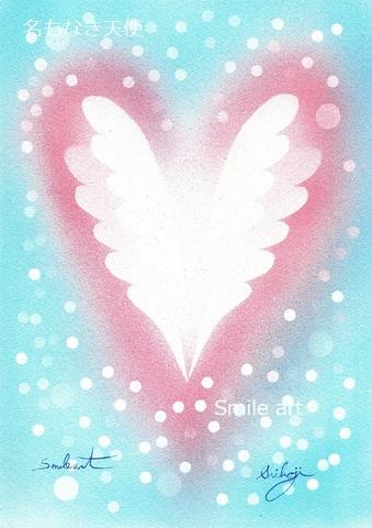 名もなき天使 B5