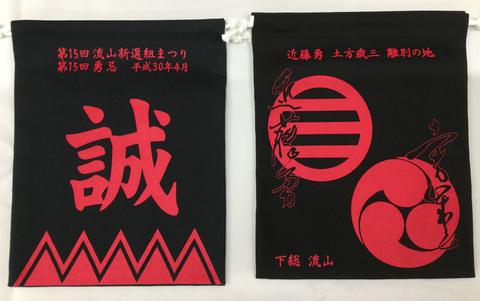 巾着袋(15周年記念限定) 税込・送料込