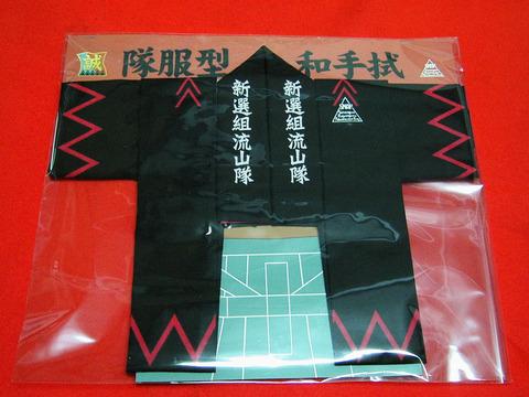 新選組流山隊「隊服型和手拭」(てぬぐい)