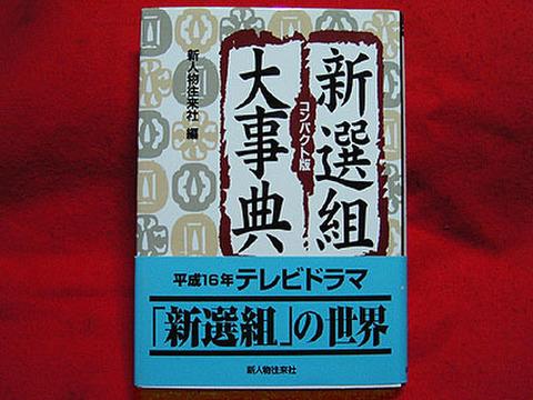 新選組大辞典 <コンパクト版>