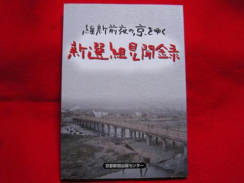 新選組見聞録~維新前夜の京をゆく