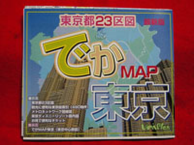 でかMAP東京