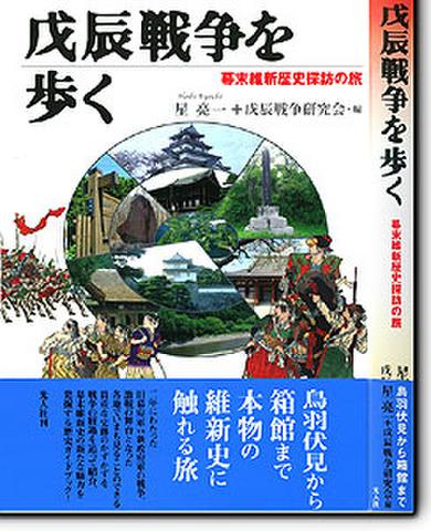 戊辰戦争を歩く-幕末維新歴史探訪の旅