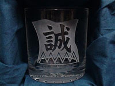 新選組グラス「誠」