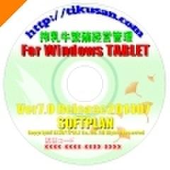 搾乳牛繁殖経営管理 for Windows タブレット