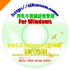 搾乳牛繁殖経営管理 for Windows パソコン