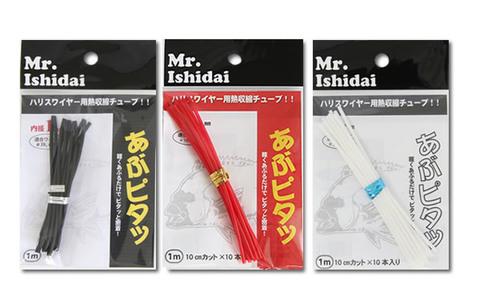 Mr.Ishidai あぶピタッ