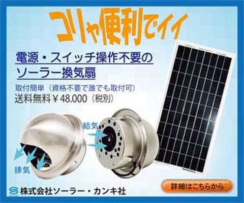 空き家用ソーラー換気扇特別セット