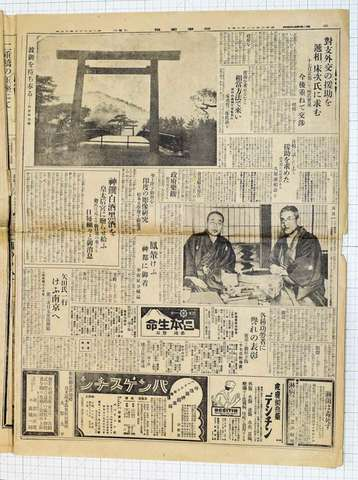昭和3年11月19日 時事新報
