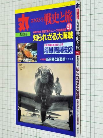 丸エキストラ 戦史と旅21号