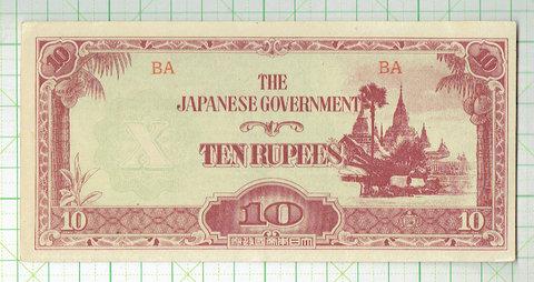 大東亜戦争軍票 ビルマ方面へ号10ルピー