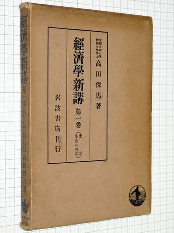 経済学新講第1巻 岩波書店