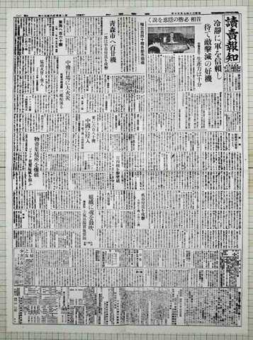 昭和20年7月30日読売報知新聞 複製 首相ポ宣言黙殺