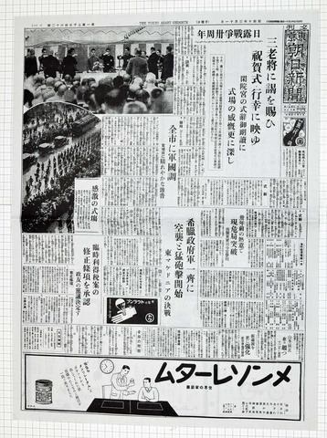 昭和10年3月11日 東京朝日新聞夕刊 原寸複写