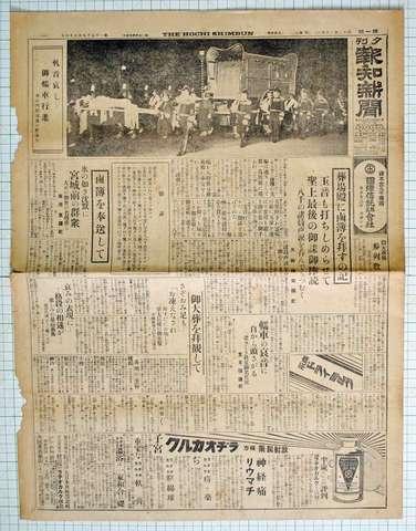 昭和2年2月9日 報知新聞夕刊 実物