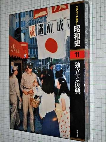 グラフィックカラー 昭和史 ⑪