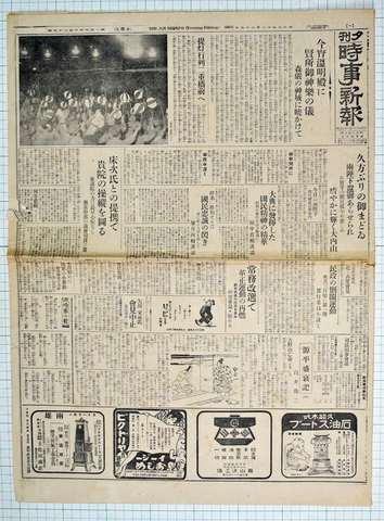昭和3年11月29日 時事新報夕刊 実物