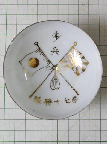 陸軍歩兵第70連隊 瀬戸盃