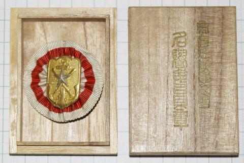 在郷軍人会 名誉会員徽章