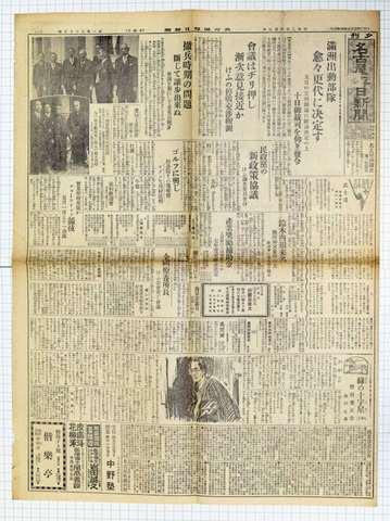 昭和7年4月5日 名古屋毎日新聞
