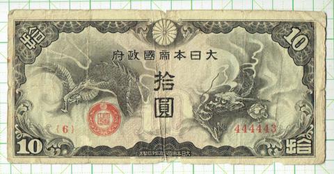日華事変軍票 戊号拾円