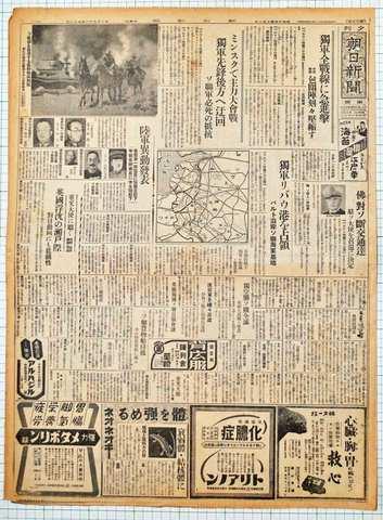 昭和16年7月2日 朝日新聞 夕刊 実物